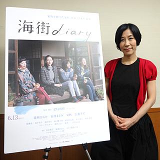 6月13日公開映画『海街diary』音...