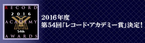2016年度 第54回「レコード・アカデミー賞」決定!受賞ディスク一覧 ...