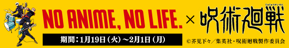 「NO ANIME, NO LIFE. ×『呪術廻戦』」コラボキャンペーン