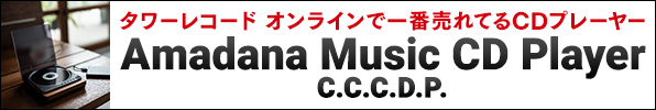 Bluetooth接続が可能なCDプレーヤー「Amadana Music CD Player C.C.C.D.P.」