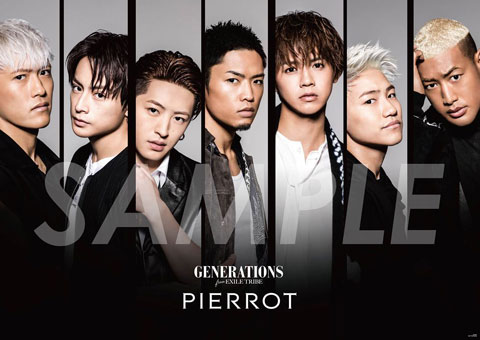 generations from exile tribe 2016年3作目のシングル pierrot