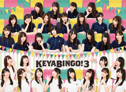 「KEYABINGO!3」の画像検索結果