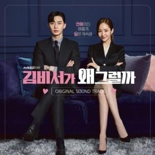韓国 ドラマ キム 秘書 が なぜ そう か