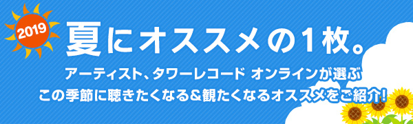 タワレコ オンライン