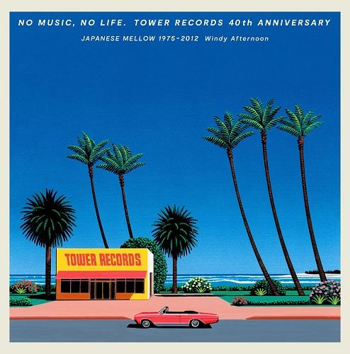 タワーレコード日本進出40年記念!タワレコ・バイヤーが時代を超えて ...