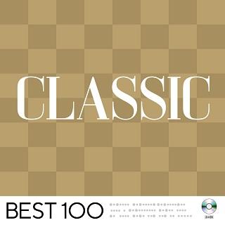 クラシックの名曲・名演を100曲収録!『クラシック -ベスト 100 ...