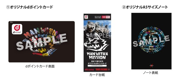 Man with a mission ベスト