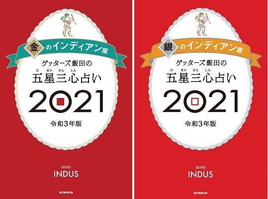 銀 の インディアン 2020