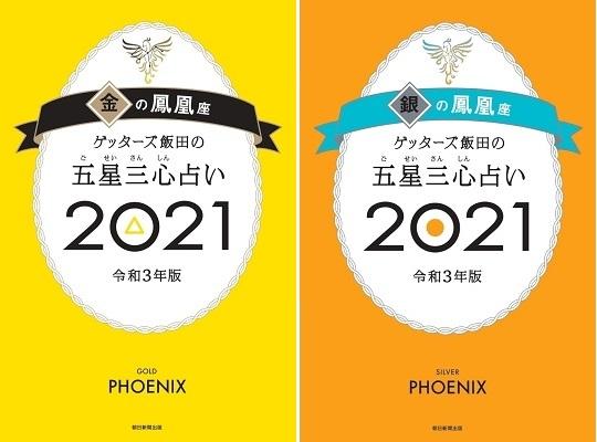 2020 ゲッターズ 占い 飯田