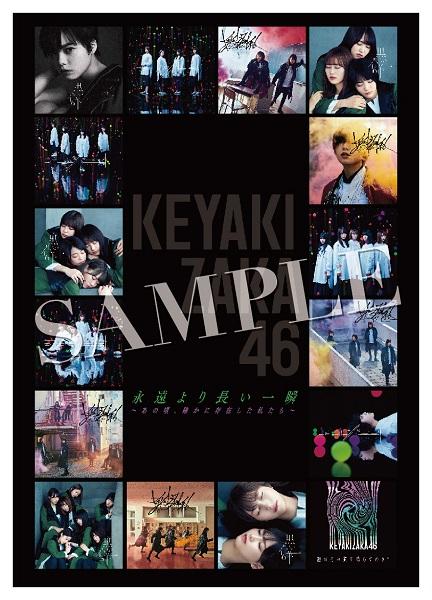 欅 坂 ベスト アルバム