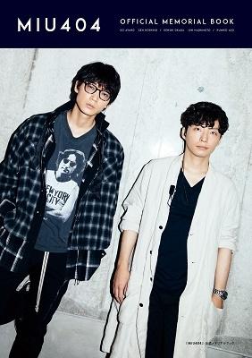 ドラマ Miu 404 MIU404
