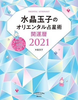 占い 2020 玉子 水晶 水晶玉子が占う2020年の運勢「あなたを取り巻く人間関係」【無料占い】