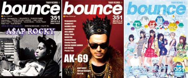 bounce〉351号は2012年の音楽シ...