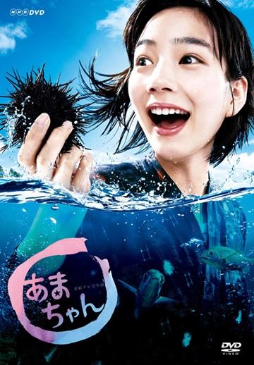 あまちゃん」完全版DVD/Blu-rayボックス、第1弾が9月リリース! - TOWER RECORDS ONLINE