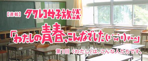 タワレコ女子放談_第1回_バナー