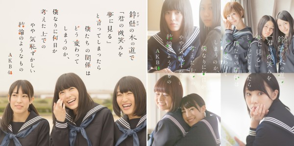 AKB48、新シングル〈鈴懸なんち...