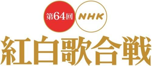 紅白歌合戦タイムテーブル NHK紅白歌合戦(2020)曲順・出場歌手・タイムテーブル
