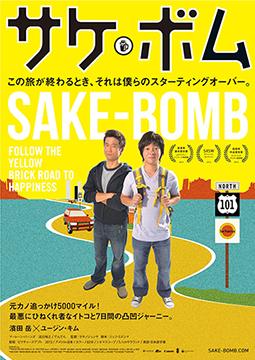 sakebomb_03
