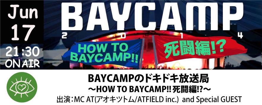 6-17baycamp