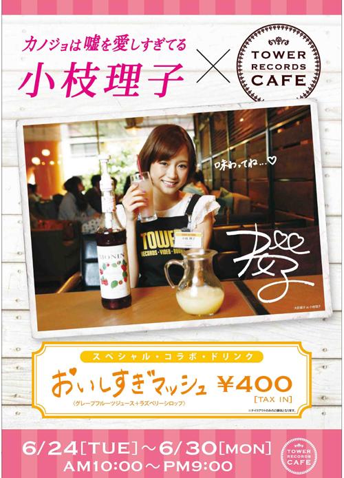 TR CAFE