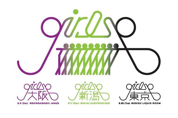 9girls!ロゴ