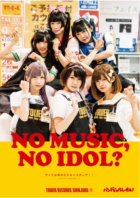 NMNI?band