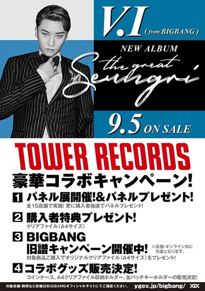 v i from bigbang tower records 9 5 水 発売 the great seungri