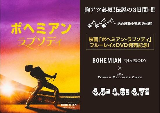 興行収入120億円突破!2018年に劇場公開された映画の頂点を極めた「ボヘミアン・ラプソディ」のブルーレイ&DVD発売を記念した公式コラボカフェを3日間限定で開催