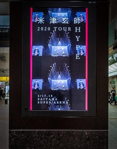 米津玄師、来年2月よりアリーナ・ツアー「米津玄師 2020 TOUR / HYPE ...