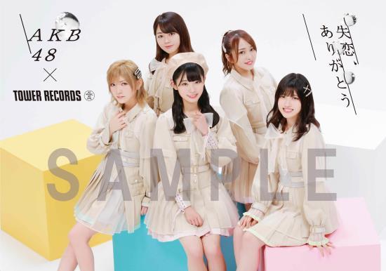 AKB48『失恋、ありがとう』×TOWER RECORDS 開催決定!