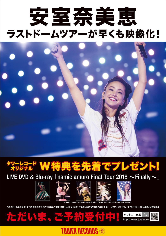 live dvd blu ray namie amuro final tour. Black Bedroom Furniture Sets. Home Design Ideas