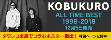 コブクロ『ALL TIME BEST 1998-2018』