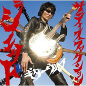 ギターウルフ_J170