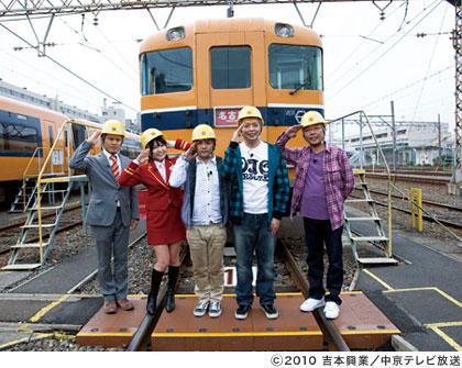 芸能界鉄道研究会 鉄研