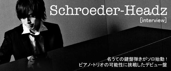 Schroeder-Headz_特集カバー