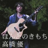 高橋優_J