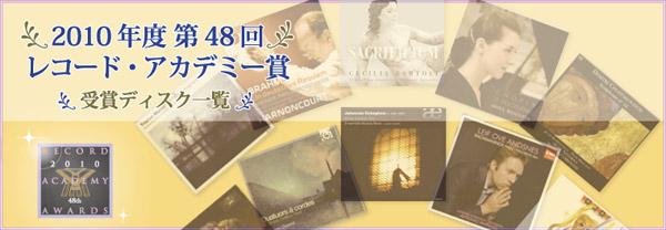 レコードアカデミー賞