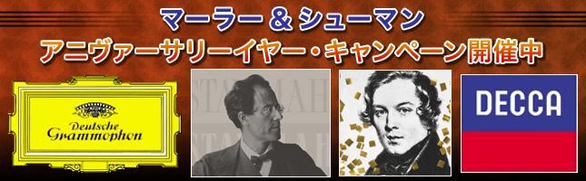 マーラー&シューマン~アニヴァーサリーイヤー・キャンペーン