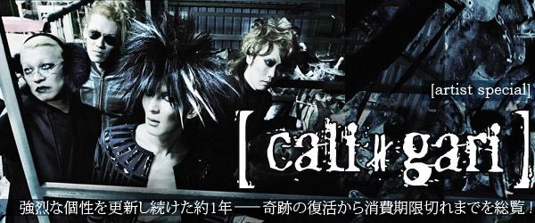 cali≠gari_特集カバー