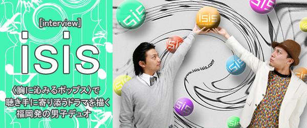 isis_特集カバー
