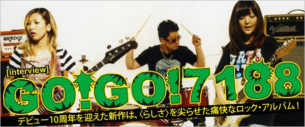 GO!GO!7188 『Go!!GO!GO!Go!!』 ...