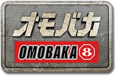 オモバカ8