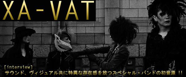 XA-VAT_特集カバー