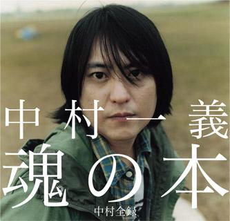 Amazon.co.jp:カスタマーレビュー: 魂の本 ~中村 …