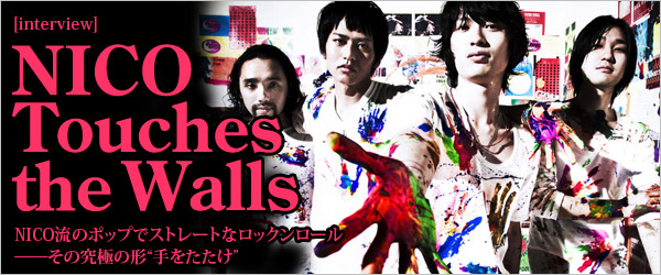 "NICO Touches the Walls ""手をた..."