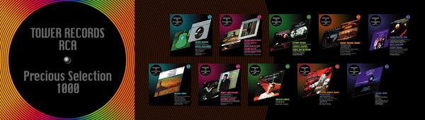 RCAプレシャス・セレクション 1000 第4期 Vol.2 全15タイトル