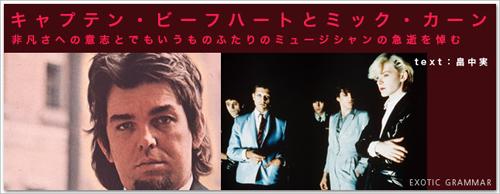 キャプテン・ビーフハートと ミック・カーン - TOWER RECORDS ONLINE