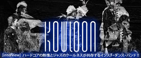 kowloon_特集カバー