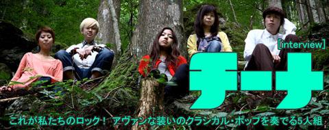 チーナ(4) - TOWER RECORDS ONLI...