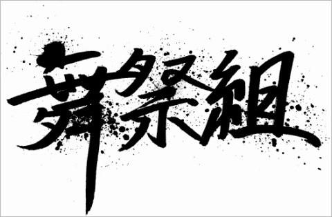 スゴイ事になって来たぞ!!Mステ初出演「舞祭組」! + Kis-My-Ft2 過去のツアーグッズ紹介〜☆